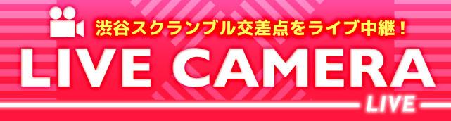 スクランブル ライブ 渋谷 映像 交差点 究極の暇つぶし!?渋谷スクランブル交差点のライブ映像の楽しみ方を伝授!